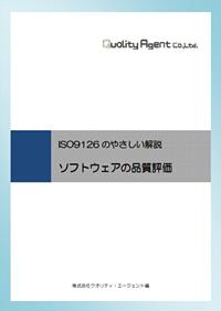ISO9126 HANDBOOK